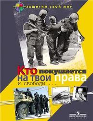Кто покушается на твои права и свободы, Игнатенко А.А., 2010