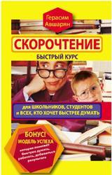 Скорочтение, Быстрый курс для школьников, студентов и всех, кто хочет быстрее думать, Авшарян Г., 2011