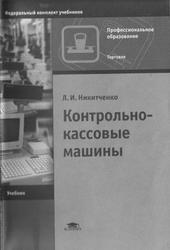 Контрольно-кассовые машины, Никитченко Л.И., 2002