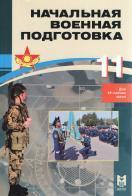 Начальная военная подготовка, пробный учебник для 11 класса 12-летней школы, Ерекешев А., 2013