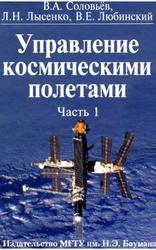 Управление космическими полетами, Часть 1, Соловьев В.А., Лысенко Л.Н., Любинский В.Е., 2009