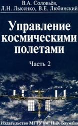 Управление космическими полетами, Часть 2, Соловьев В.А., Лысенко Л.Н., Любинский В.Е., 2010