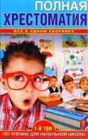 Полная хрестоматия по чтению для начальной школы, 2014