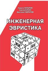 Инженерная эвристика, Латыпов Н., Елкин С., Гаврилов Д.