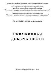 Скважинная добыча нефти, Кабиров М.М., Гафаров Ш.А., 2010