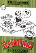 Памятки, 1-5 класс (справочные таблицы и алгоритмы действий), справочное пособие для детей 7-11 лет, Шклярова Т.В., 2013