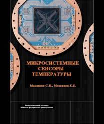 Микросистемные сенсоры температуры, Милюков С.П., Механцев Е.Б., 2009