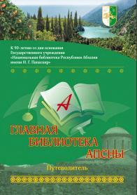 Главная библиотека Апсны, путеводитель, Чолария Б., Берулава Л.М., 2011