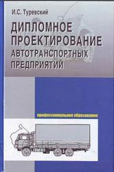 Дипломное проектирование автотранспортных предприятий, Туровский И.С., 2007