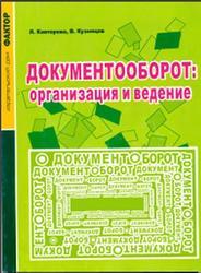 Документооборот, Организация и ведение, Кавторева Я., Кузнецов В., 2006
