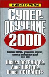 Суперобучение 2000, Острандер Ш., Шредер Л., Острандер Н.