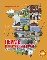 Пермь и Пермский край, Занимательное краеведение, Зеленин А.С., 2013