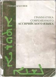 Грамматика современного ассирийского языка, Агассиев С.А., 2007