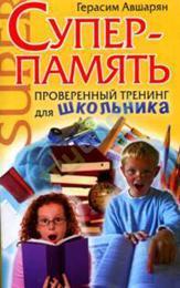 Супер память, проверенный тренинг для школьника, Авшарян Г.
