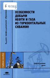 Особенности добычи нефти и газа из горизонтальных скважин, Зозуля Г.П., 2009