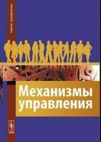 Механизмы управления, учебное пособие, Новикова Д.А., 2011