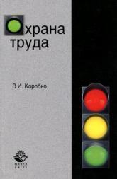 Охрана труда, учебное пособие для студентов вузов, Коробко В.И., 2012