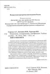 Метрология, стандартизация, сертификация, Сергеев А.Г., Латышев М.В., Терегеря В.В., 2003