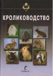 Кролиководство, Балакирев Н.А., Тинаева Е.А., Тинаев Н.И, Шумилина Н.Н., 2007