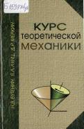 Курс теоретической механики, Бутенин Н.В., Лунц Я.Л., Меркин Д.Р., 2006