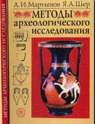 Методы археологического исследования, учебное пособие, Мартынов А.И., Шер Я.А., 2002