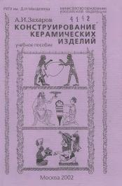 Конструирование керамических изделий, учебное пособие, Захаров А.И., 2002