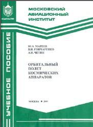 Орбитальный полет космических аппаратов, Мареев Ю.А., Гончаренко В.И., Четки А.И., 2001