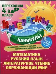 Переходим в 4 класс, Интересные каникулы, Квартник Т.А., 2013