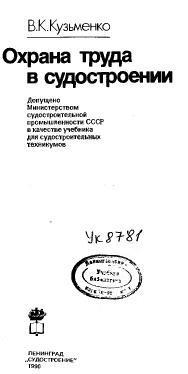 Охрана труда в судостроении, Учебник, Кузьменко В.К., 1990
