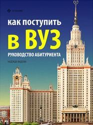Как поступить в ВУЗ, Руководство абитуриента, Фадеева Н., 2013