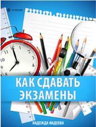 Как сдавать экзамены, Фадеева Н., 2013