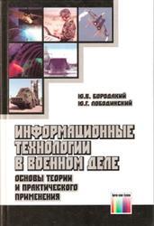 Информационные технологии в военном деле, Основы теории и практического применения, Бородакий Ю.В., Лободинский Ю.Г., 2008