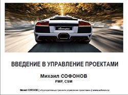 Введение в управление проектами, Сафонова М.