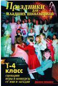 Праздники для младших школьников, Лещинская В.В., 2009