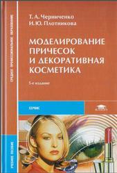 Моделирование причесок и декоративная косметика, Черниченко Т.А., Плотникова И.Ю., 2011