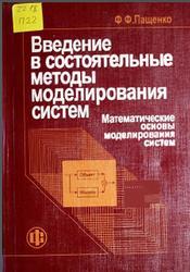 Введение в состоятельные методы моделирования систем, Часть 1, Пащенко Ф.Ф., 2006