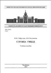 Служба ГИБДД, Гайфуллин В.М., Постникова А.В., 2013