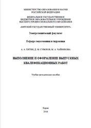 Выполнение и оформление выпускных квалификационных работ, Пятин А.А., Суворов Д.М., Чайникова М.А., 2014