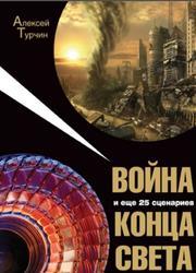 Война и еще 25 сценариев конца света, Турчин А., 2008