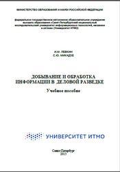 Добывание и обработка информации в деловой разведки, Левкин И.М., Микадзе С.Ю., 2015