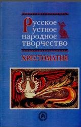 Русское устное народное творчество, Хрестоматия, Аникина В.П., 2006