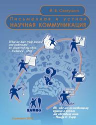 Письменная и устная научная коммуникация, Семушин И.В., 2014
