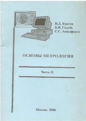 Основы метрологии, Часть 2, Куртев Н.Д., Голубь Б.И., Анцыферов С.С., 2000