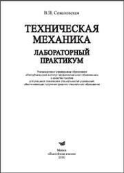 Техническая механика, Лабораторный практикум, Соколовская В.П., 2010
