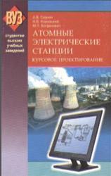 Атомные электрические станции, Курсовое проектирование, Седнин А.В., Карницкий Н.Б., Богданович М.Л., 2010