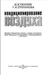 Кондиционирование воздуха, Пеклов А.А., Степанова Т.А., 1978
