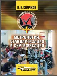 Метрология, стандартизация и сертификация, Колчков В.И., 2010