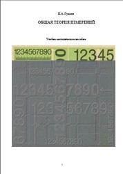 Общая теория измерений, Гудков П.А., 2009