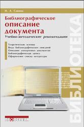 Библиографическое описание документа, Савина И.А., Зиновьева Н.Б., 2006