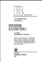 Внешняя баллистика, Дмитриевский А.А., Лысенко Л.Н., 2005
